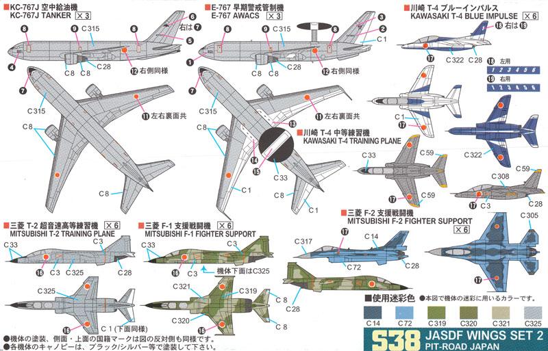 航空自衛隊機セット 2プラモデル(ピットロードスカイウェーブ S シリーズNo.S-038)商品画像_1