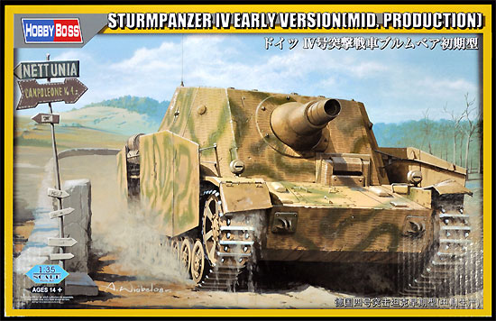 ドイツ 4号突撃戦車 ブルムベア 初期型プラモデル(ホビーボス1/35 ファイティングビークル シリーズNo.80135)商品画像