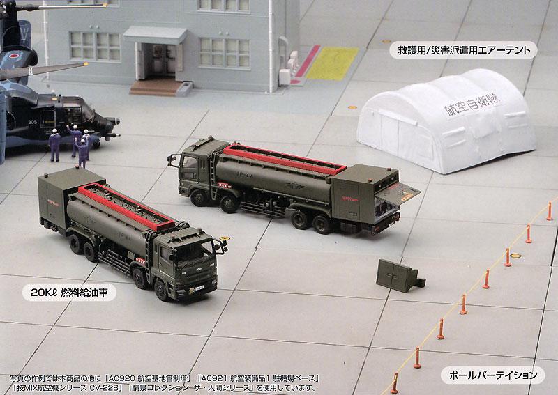 航空装備品 2 空自 燃料給油車セットプラモデル(トミーテック技MIXNo.AC922)商品画像_1