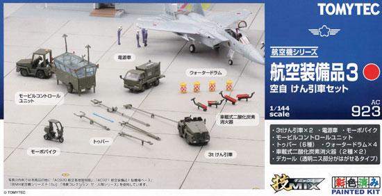 航空装備品 3 空自 けん引車セットプラモデル(トミーテック技MIXNo.AC923)商品画像