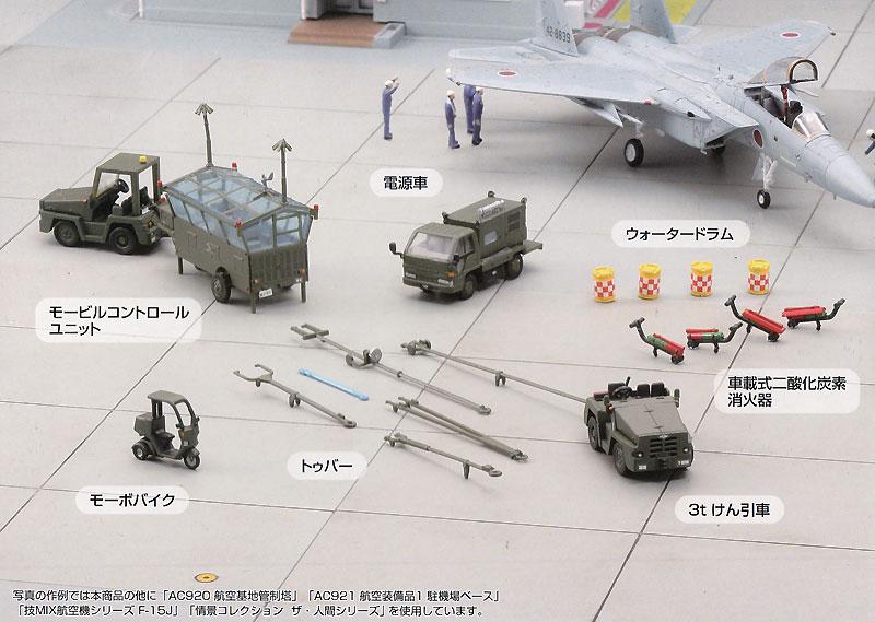 航空装備品 3 空自 けん引車セットプラモデル(トミーテック技MIXNo.AC923)商品画像_1