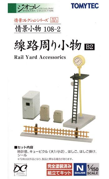 線路周り小物 B2プラモデル(トミーテック情景コレクション 情景小物シリーズNo.108-2)商品画像