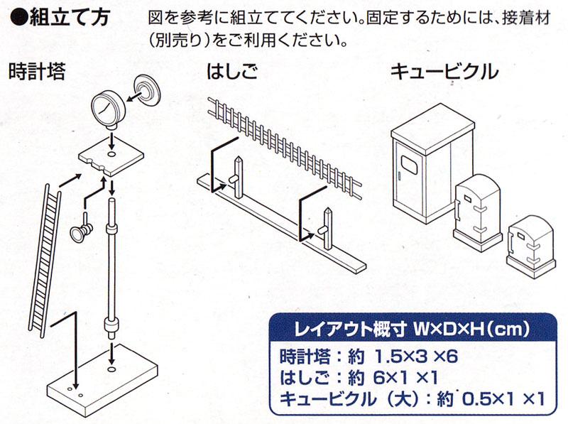 線路周り小物 B2プラモデル(トミーテック情景コレクション 情景小物シリーズNo.108-2)商品画像_2