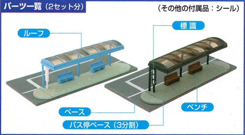 バス停 A4プラモデル(トミーテック情景コレクション 情景小物シリーズNo.007-4)商品画像_1