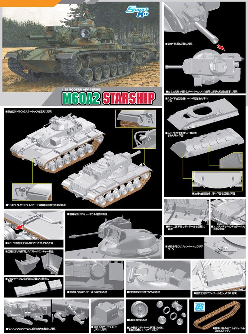 アメリカ M60A2 スターシッププラモデル(ドラゴン1/35 Modern AFV SeriesNo.3562)商品画像_2