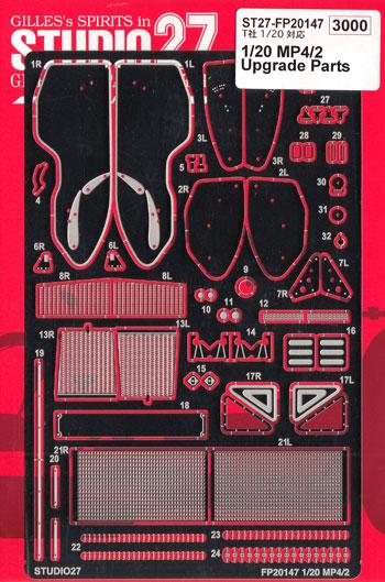 マクラーレン MP4/2 アップグレードパーツエッチング(スタジオ27F-1 ディテールアップパーツNo.FP20147)商品画像