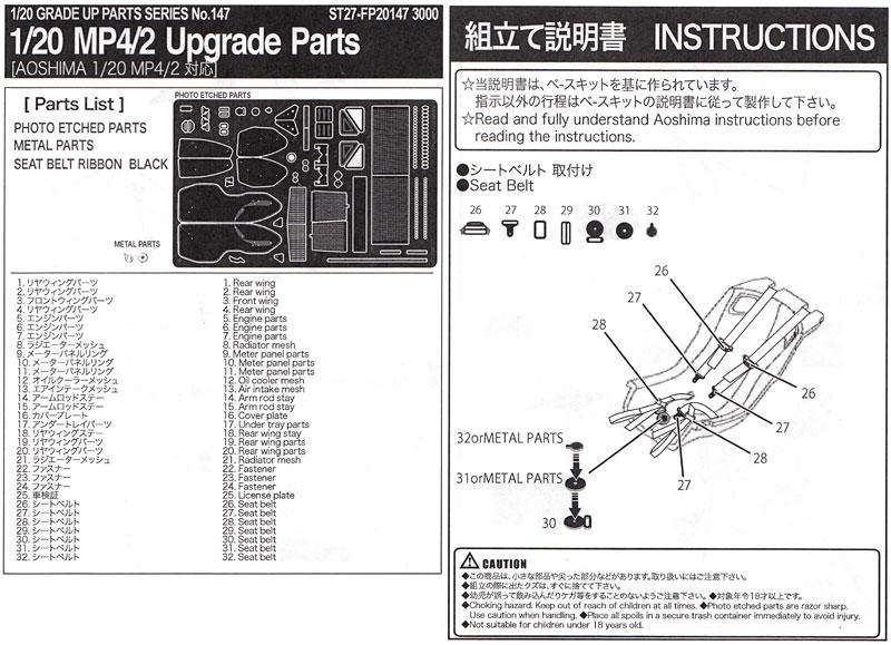 マクラーレン MP4/2 アップグレードパーツエッチング(スタジオ27F-1 ディテールアップパーツNo.FP20147)商品画像_2