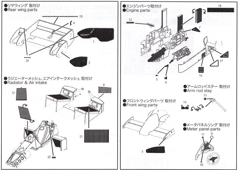 マクラーレン MP4/2 アップグレードパーツエッチング(スタジオ27F-1 ディテールアップパーツNo.FP20147)商品画像_3