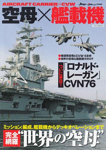 空母×艦載機本(イカロス出版イカロスムックNo.61797-58)商品画像