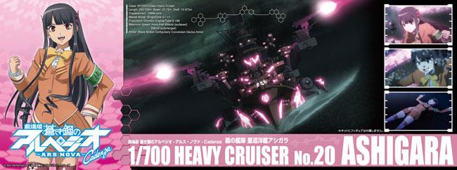 霧の艦隊 重巡洋艦 アシガラ フルハルタイプ (劇場版 蒼き鋼のアルペジオ -アルス・ノヴァ- Cadenza)プラモデル(アオシマ蒼き鋼のアルペジオNo.020)商品画像