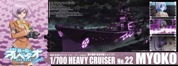 霧の艦隊 重巡洋艦 ミョウコウ フルハルタイプ (劇場版 蒼き鋼のアルペジオ -アルス・ノヴァ- Cadenza)プラモデル(アオシマ蒼き鋼のアルペジオNo.022)商品画像