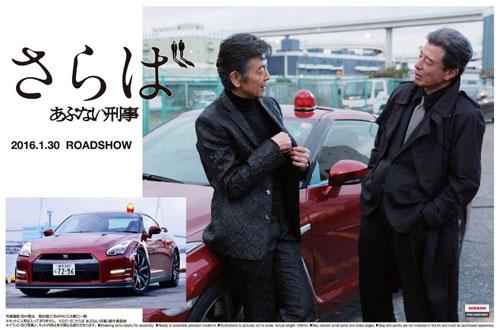 さらば あぶない刑事 R35 GT-Rプラモデル(アオシマ1/24 あぶない刑事No.003)商品画像