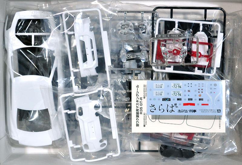 さらば あぶない刑事 R35 GT-Rプラモデル(アオシマ1/24 あぶない刑事No.003)商品画像_1