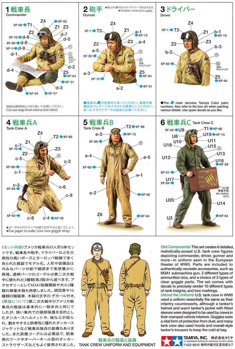 アメリカ戦車兵セット (ヨーロッパ戦線)プラモデル(タミヤ1/35 ミリタリーミニチュアシリーズNo.347)商品画像_2