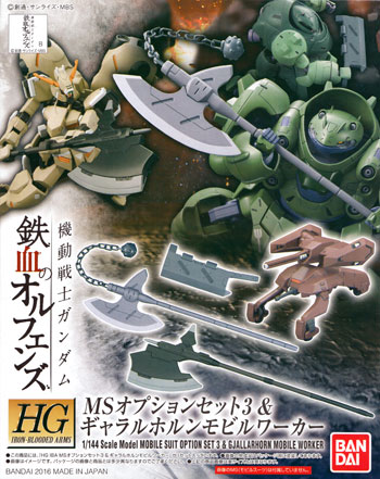 MSオプションセット 3 & ギャラルホルンモビルワーカープラモデル(バンダイ1/144 HG 機動戦士ガンダム 鉄血のオルフェンズ アームズNo.003)商品画像