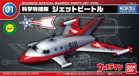 ジェットビートルプラモデル(バンダイメカコレクション ウルトラマンNo.001)商品画像
