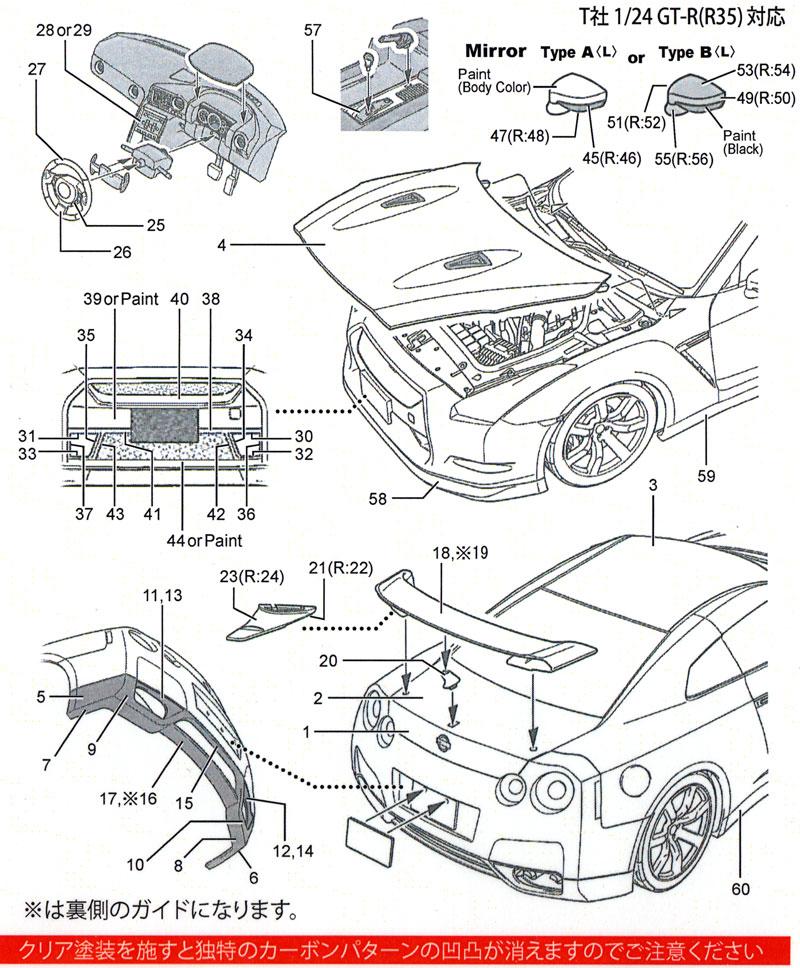 ニッサン GT-R (R35) カーボンデカールデカール(スタジオ27ツーリングカー/GTカー カーボンデカールNo.CD24018)商品画像_2