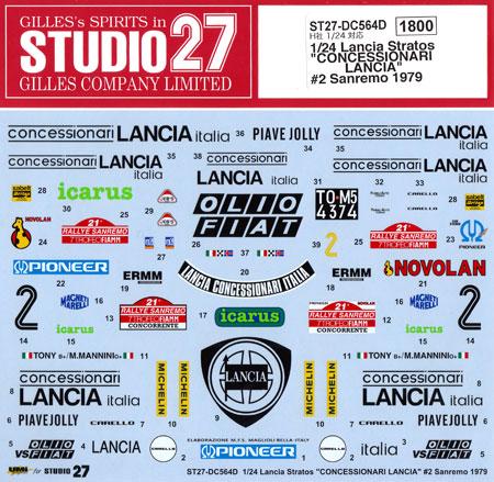 ランチア ストラトス CONCESSIONARI LANCIA #2 サンレモ 1979デカール(スタジオ27ラリーカー オリジナルデカールNo.DC564D)商品画像