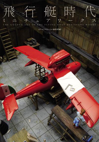 飛行艇時代 ミニチュアワークス本(大日本絵画航空機関連書籍No.23173)商品画像