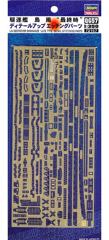 日本海軍 駆逐艦 島風 最終時 ディテールアップ エッチングパーツエッチング(ハセガワ1/350 QG帯シリーズNo.QG057)商品画像