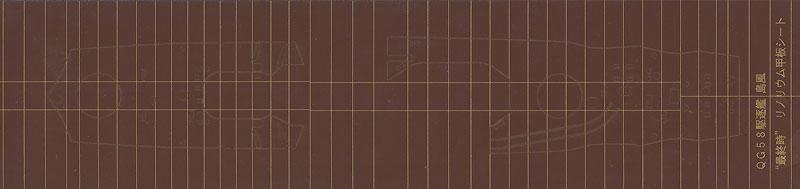 日本海軍 駆逐艦 島風 最終時 リノリウム甲板シートリノリウム甲板シート(ハセガワ1/350 QG帯シリーズNo.QG058)商品画像_1