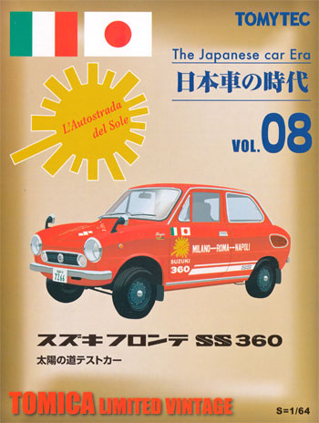 スズキ フロンテ SS360 太陽の道 テストカーミニカー(トミーテック日本車の時代No.Vol.008)商品画像