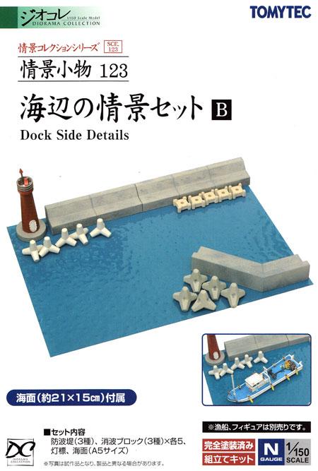 海辺の情景セット Bプラモデル(トミーテック情景コレクション 情景小物シリーズNo.123)商品画像