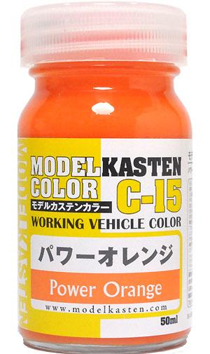 パワーオレンジ塗料(モデルカステンモデルカステンカラーNo.C-015)商品画像