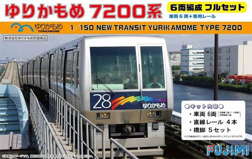 ゆりかもめ 7200系 6両編成フルセットプラモデル(フジミストラクチャー シリーズNo.STR-013)商品画像
