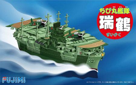 ちび丸艦隊 瑞鶴プラモデル(フジミちび丸艦隊 シリーズNo.ちび丸-015)商品画像