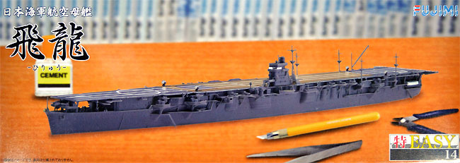 日本海軍 航空母艦 飛龍プラモデル(フジミ1/700 特EASYシリーズNo.014)商品画像