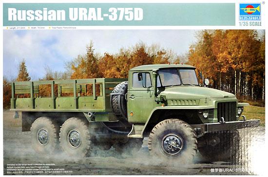 ロシア ウラル-375D 汎用トラックプラモデル(トランペッター1/35 AFVシリーズNo.01027)商品画像