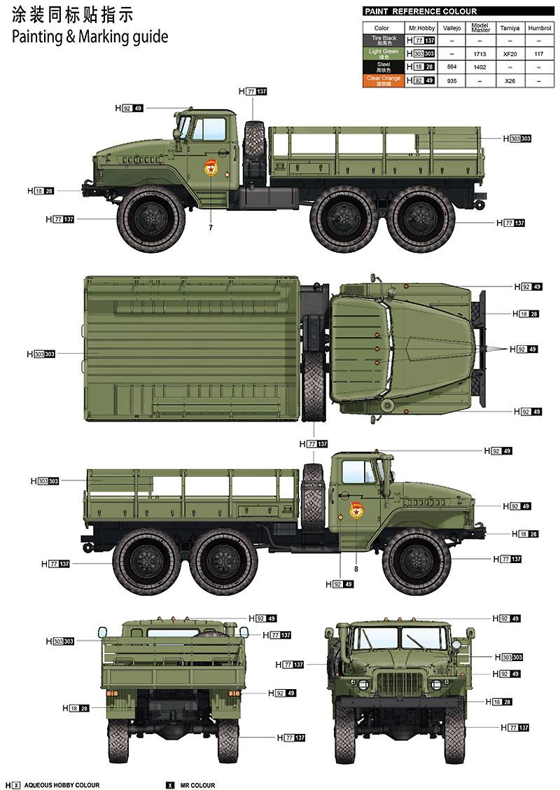ロシア ウラル-375D 汎用トラックプラモデル(トランペッター1/35 AFVシリーズNo.01027)商品画像_2