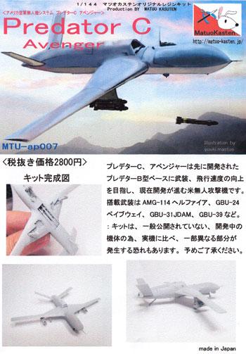 アメリカ空軍 無人機システム プレデターC アベンジャーレジン(マツオカステン1/144 オリジナルレジンキャストキット (飛行機)No.MTUAP-007)商品画像