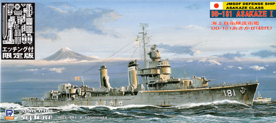 海上自衛隊護衛艦 DD-181 あさかぜ (初代) (エッチングパーツ付)プラモデル(ピットロード1/700 スカイウェーブ J シリーズNo.J-021E)商品画像