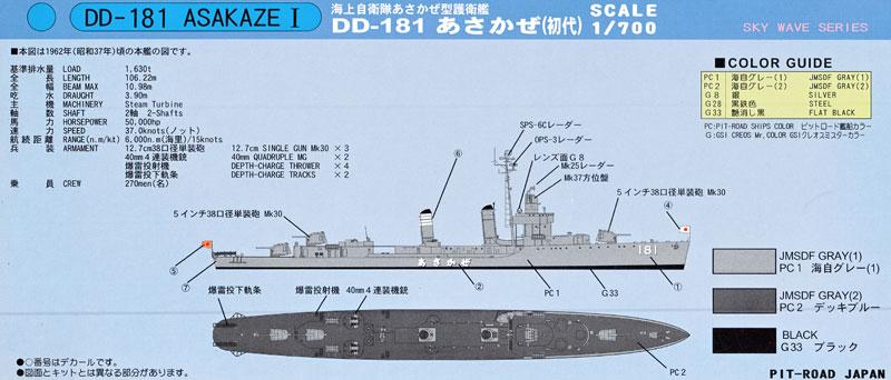 海上自衛隊護衛艦 DD-181 あさかぜ (初代) (エッチングパーツ付)プラモデル(ピットロード1/700 スカイウェーブ J シリーズNo.J-021E)商品画像_1