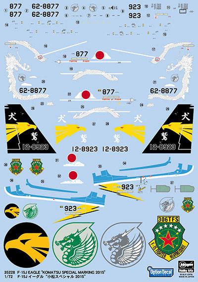 F-15J イーグル 小松スペシャル 2015プラモデル(ハセガワオプションデカールNo.35228)商品画像
