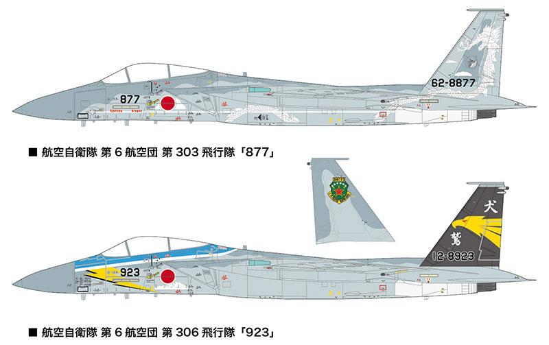 F-15J イーグル 小松スペシャル 2015プラモデル(ハセガワオプションデカールNo.35228)商品画像_1