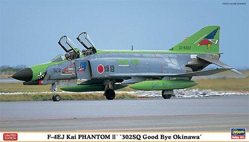 F-4EJ改 スーパーファントム 302SQ グッドバイ オキナワプラモデル(ハセガワ1/72 飛行機 限定生産No.02182)商品画像