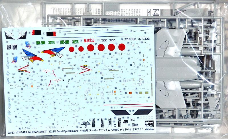 F-4EJ改 スーパーファントム 302SQ グッドバイ オキナワプラモデル(ハセガワ1/72 飛行機 限定生産No.02182)商品画像_1