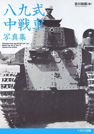 八九式中戦車写真集本(イカロス出版ミリタリー 単行本No.0110)商品画像