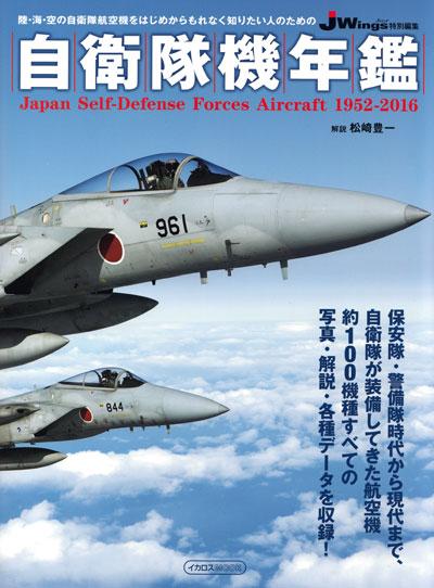 自衛隊機年鑑 1952-2016本(イカロス出版イカロスムックNo.61797-84)商品画像