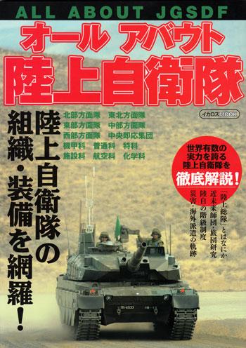 オールアバウト 陸上自衛隊ムック(イカロス出版イカロスムックNo.61797-85)商品画像