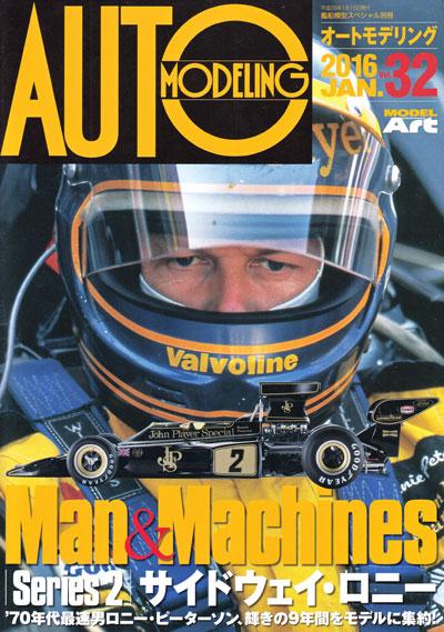 オートモデリング Vol.32 Man & Machines Series 2