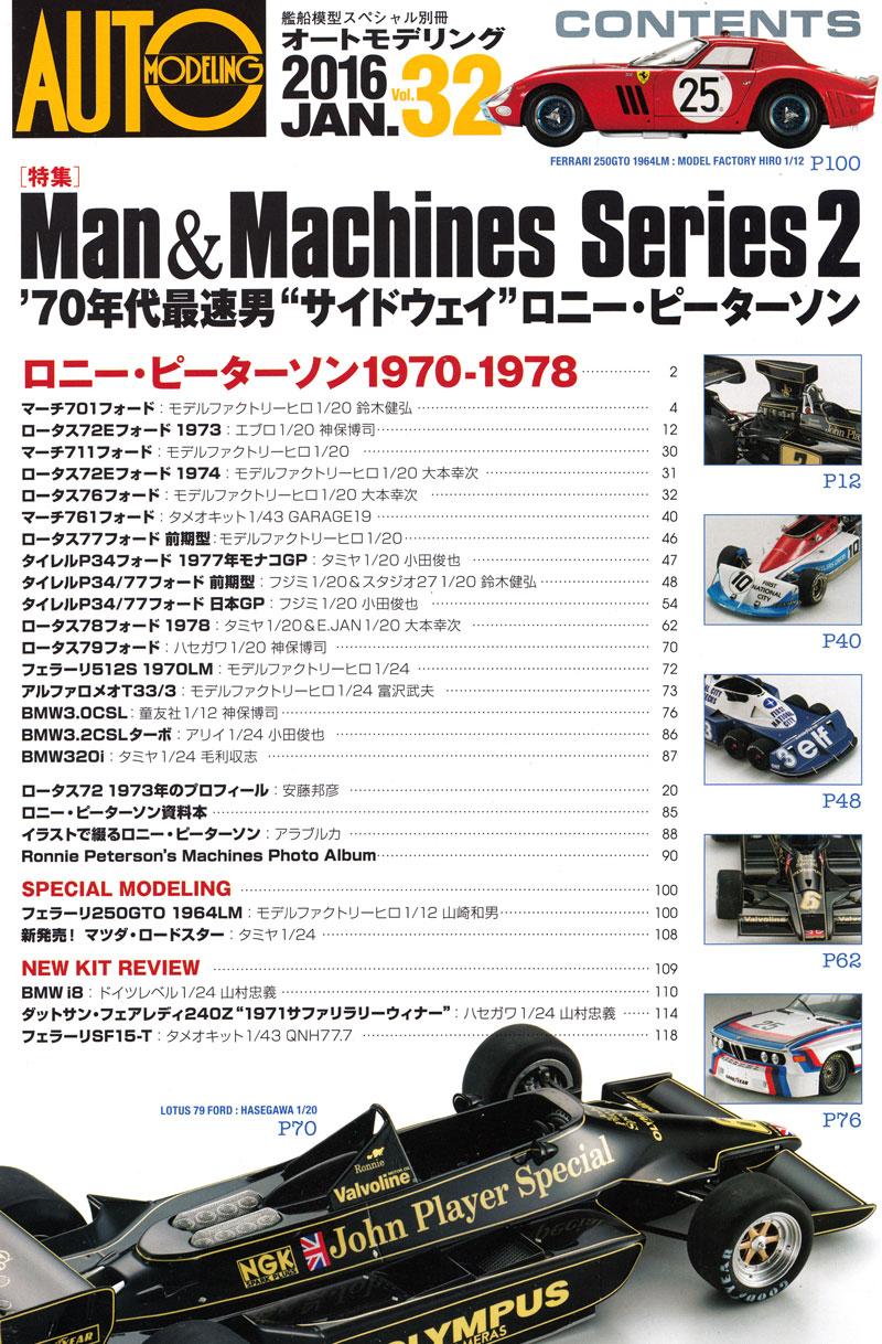 オートモデリング Vol.32 Man & Machines Series 2 '70年代最速男 サイドウェイ ロニー・ピーターソン本(モデルアートAUTO MODELINGNo.Vol.032)商品画像_1