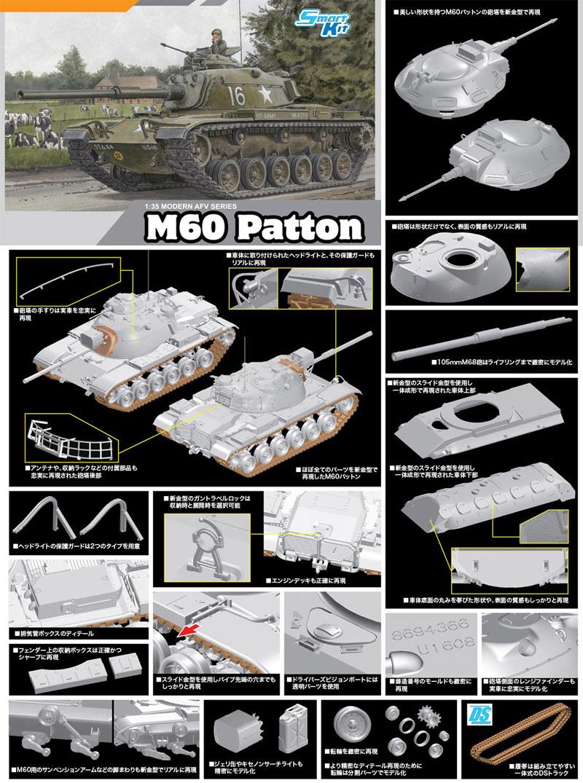 アメリカ M60 パットンプラモデル(ドラゴン1/35 Modern AFV SeriesNo.3553)商品画像_3