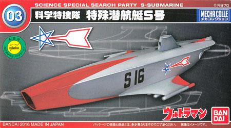 科学特捜隊 特殊潜航艇S号プラモデル(バンダイメカコレクション ウルトラマンNo.003)商品画像