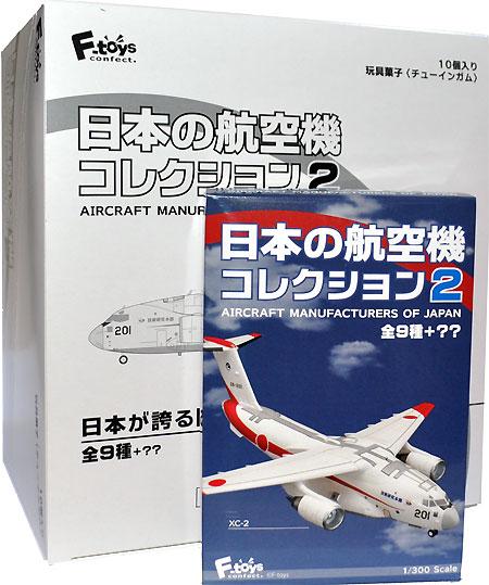 日本の航空機コレクション 2 (1BOX)プラモデル(エフトイズ日本の航空機コレクションNo.FC-054)商品画像