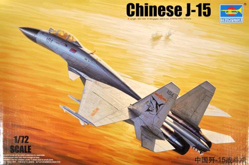 中国軍 J-15 艦上戦闘機プラモデル(トランペッター1/72 エアクラフト プラモデルNo.01668)商品画像