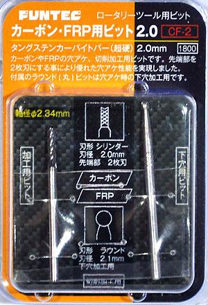 カーボン・FRP用ビット 2.0ビット(ファンテックロータリーツール用ビットNo.CF-002)商品画像